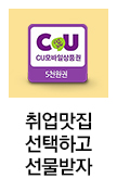 대전 충청 세종지역 취업맛집 이벤트
