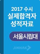 2017학년도 수시 실제합격자 성적자료 (서울시립...