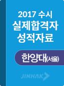2017학년도 수시 실제합격자 성적자료 (한양대)