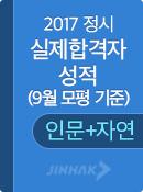 [9월 모평 기준 변환] 2017 정시 실제합격자 성...