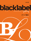 블랙라벨 중학 수학 중2-2(2018)