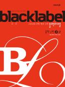 블랙라벨 중학 수학 중3-2(2018)