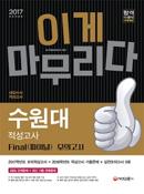 수원대 적성고사 Final(파이널) 모의고사(2017)