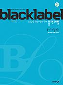 블랙라벨  고등 국어 독서(비문학)(2018)