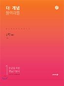 The 개념 블랙라벨 수학 (하) (2018년)