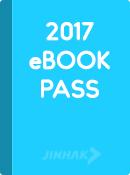 2017년 eBOOK 자유이용권
