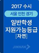 2017학년도 수시모집 일반전형+학생부우수자(자...