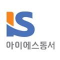 아이에스동서 logo
