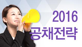 2016년 상반기 10대 대기업 공채 정보!