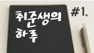 취준 1년차 상준이의 일기 - 2월 17일, 맑음.
