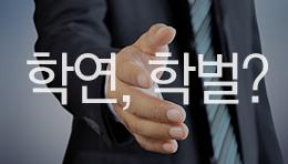재직자가 들려주는 이야기③ : 조직문화