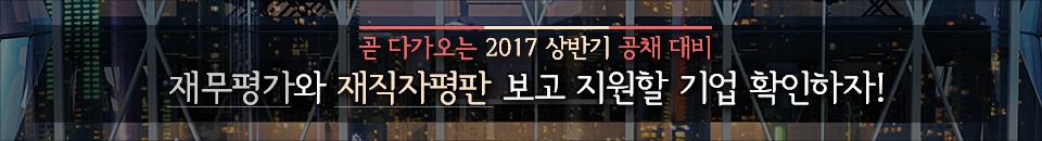 2017 상반기 공채 대비, 재무평가와 재직자평판 보고 지원할 기업 확인!