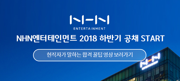 NHN엔터테인먼트 공채 START!