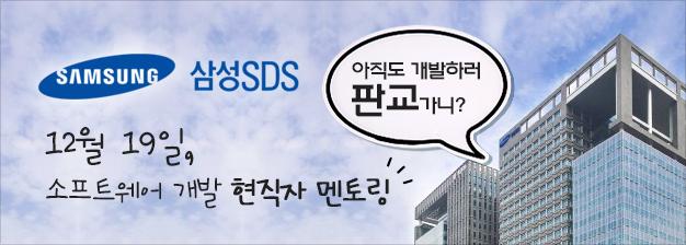 삼성SDS 현직자 멘토링