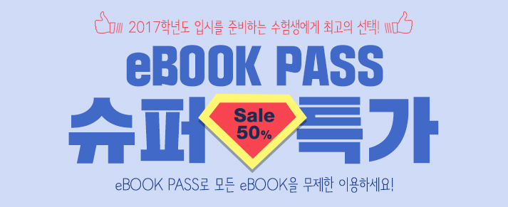 eBOOK PASS ��������