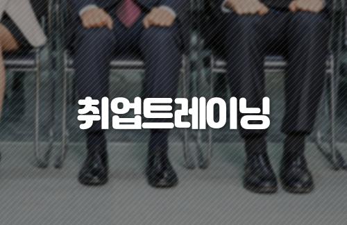<신규회원> 2021 대기업 채용분석&전략수립