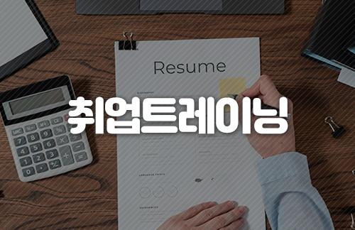 THE Resume&CV #외국계기업