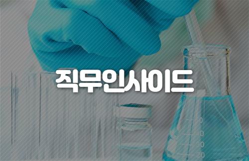 바이오/신약개발 시리즈 #제약산업