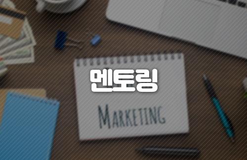 광고대행사 경험마케팅 기획