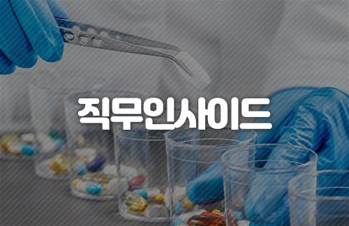 제약산업 신약개발 시리즈  3회차 #신약개발과정