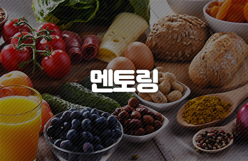 캐치직업소개소 #식음료기업 브랜드 매니저/MD
