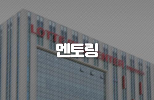 롯데중앙연구소  F&B 위생관리