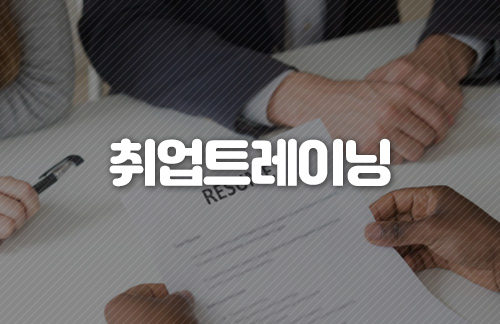 THE Resume&CV  #외국계 기업 1회차