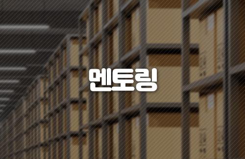 대형엔터사  굿즈 국내외 SCM/물류기획