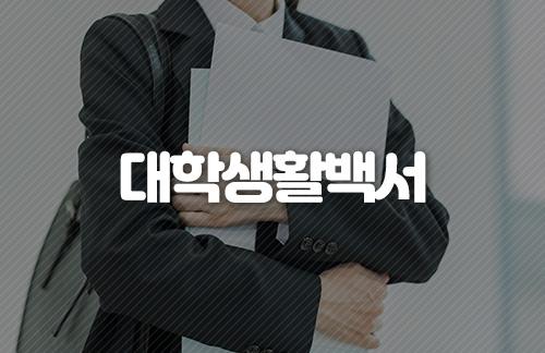 인턴 생활백서  #일잘러 인턴되는 비결