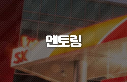 SK이노베이션  B2B영업/마케팅