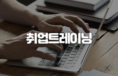 THE 자소서 #인문상경계열