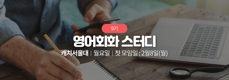 대학취준생 영어회화스터디 (온라인ZOOM병행)