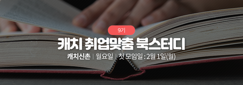 취업맞춤 북스터디 1 (온라인 ZOOM 병행)
