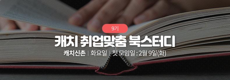 취업맞춤 북스터디 3 (온라인 ZOOM 병행)
