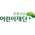 사회복지법인어린이재단