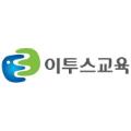 이투스교육 logo