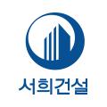 서희건설 logo