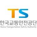 한국교통안전공단
