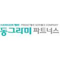 한국동그라미파트너스