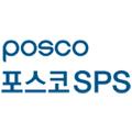 포스코SPS
