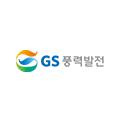 GS풍력발전