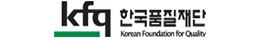 한국품질재단