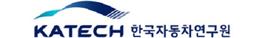 한국자동차연구원