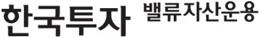 한국투자밸류자산운용