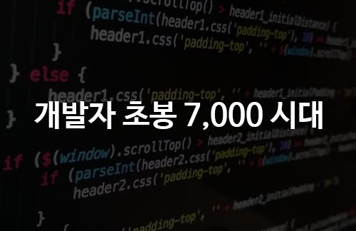 대세 상승의 시작, 내년엔 더 오른다. (feat. 인문계의 종말)