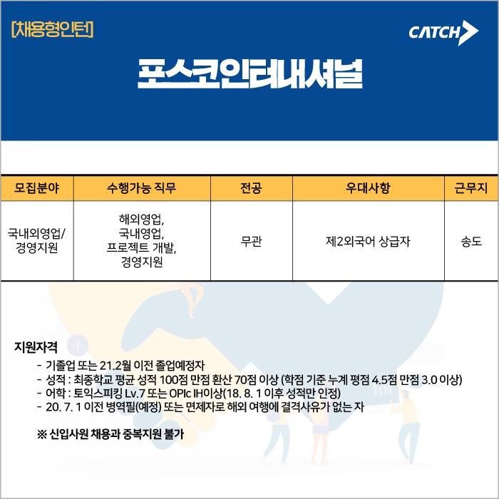 포스코인터내셔널채용형인턴채용,포스코인터내셔널영업지원채용
