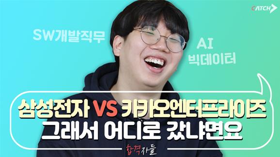 삼성전자, 카카오엔터프라이즈 최종합격후기! 어떻게 가능했냐고? I 2019 하반기 I 합격자들