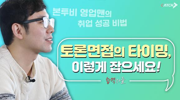 영업직무 최종합격 3곳!! 채용설명회 필참해야하는 이유는? I 2019 하반기 본아이에프 I 합격자들