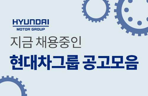 [현대차그룹] 대졸 신입사원/인턴 채용 모음