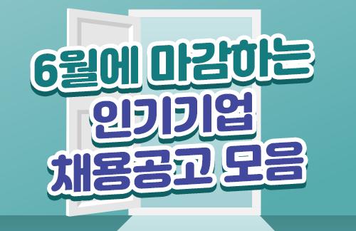 6월 마감 신입/인턴 공고 모음…SK하이닉스, 한전원자력연료, LG화학 외